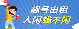 皇冠推荐区-靓号社区|购靓号