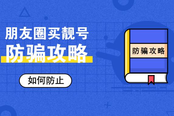 购靓号平台能否改变微信朋友圈交易靓号的现状?