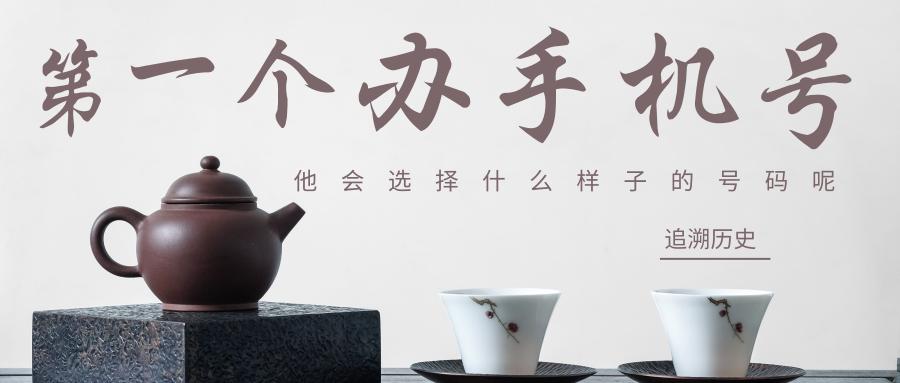 中国第一个办手机号的人,当时靓号随便选,他选的号码却难以理解