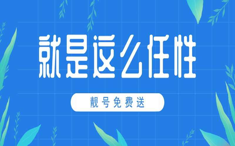 免费送,重庆777,无限流量+3000分钟+可开4张副卡+送宽带和机顶