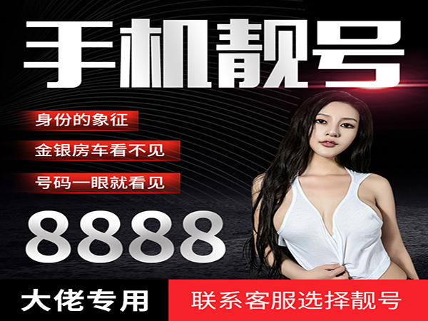 上海联通3A手机靓号 尾号999豹子号