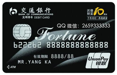 交通银行沃德黑卡6A以上预约定制卡