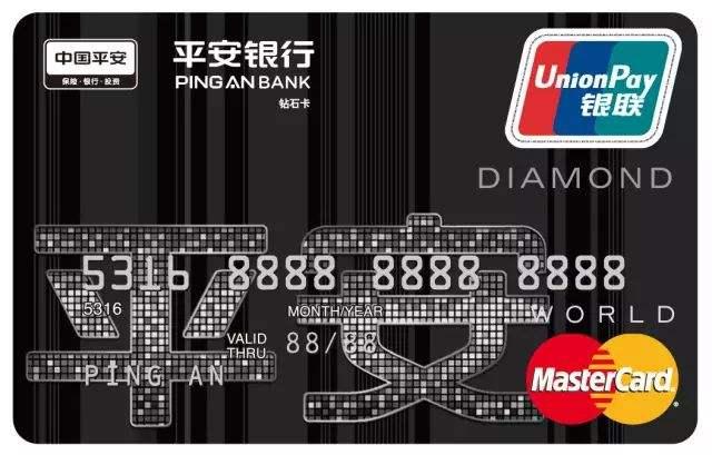 平安银行钻石卡7A以上预约定制