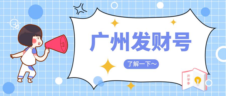 广州经典发财号168888 178888 秒杀560送560话费