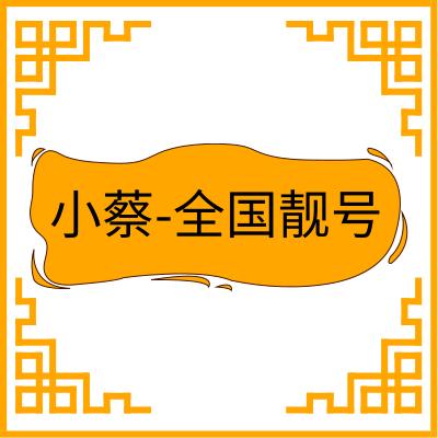 小蔡-全国靓号