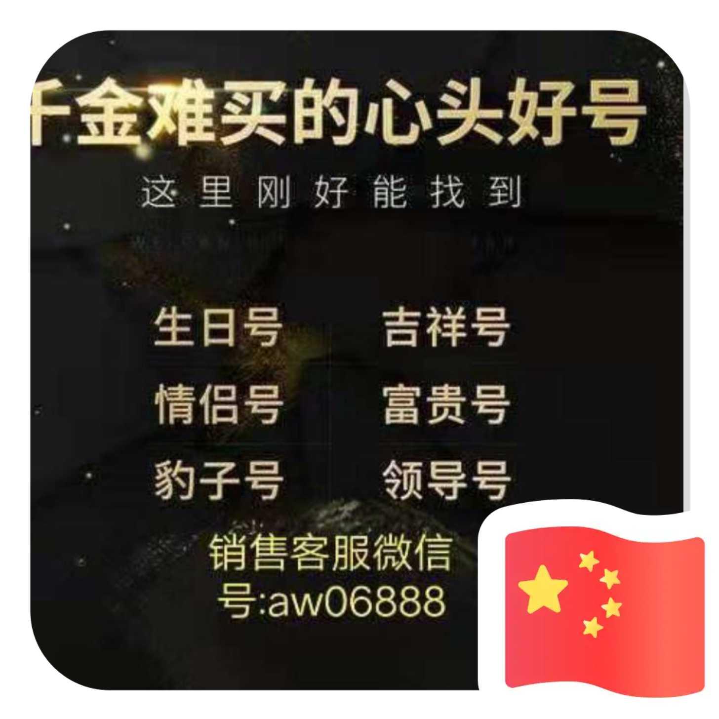 河南,郑州市 靓号