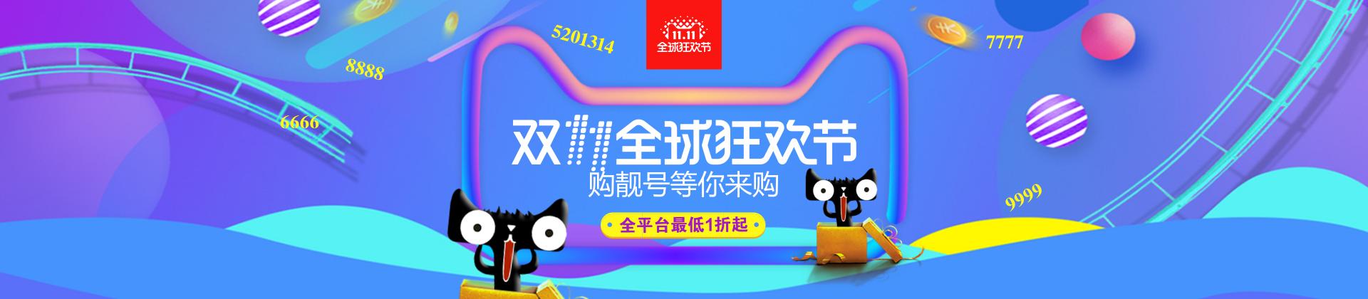 购靓号-手机靓号、QQ靓号等虚拟资源交易平台