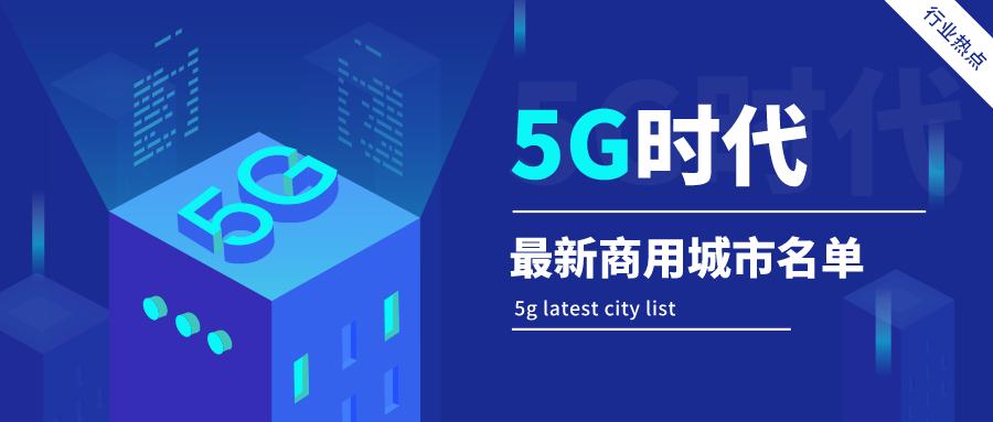最新的5G商用城市名单,快来看看有你的城市吗