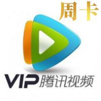 腾讯视频VIP周卡