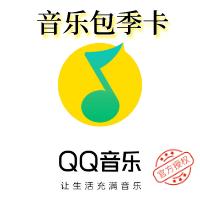 QQ付费音乐包季卡