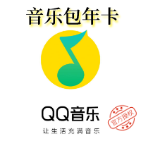 QQ付费音乐包年卡