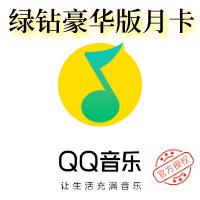 QQ音乐绿钻豪华版月卡