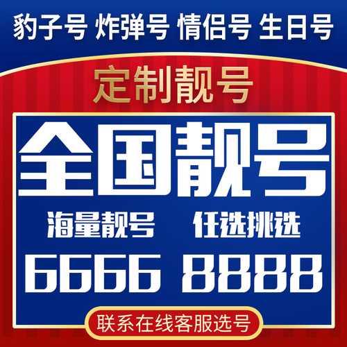 北京联通手机靓号