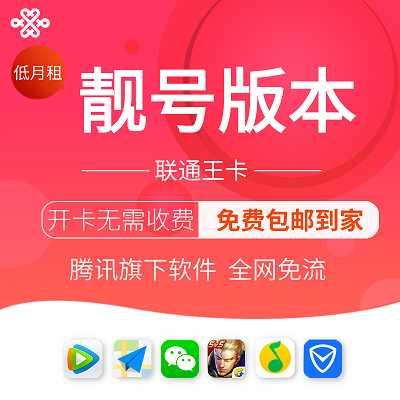 联通王卡靓号版上线了,无最低消费限制,每月低至19元